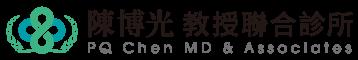 陳博光教授聯合診所 Logo